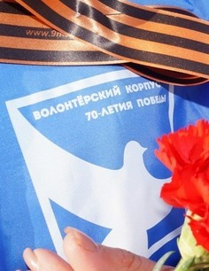 Волонтёры Победы.jpg