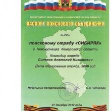 Паспорт2ПО Сибиряк.jpg